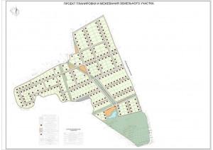 проект планировки и межевания зем участка