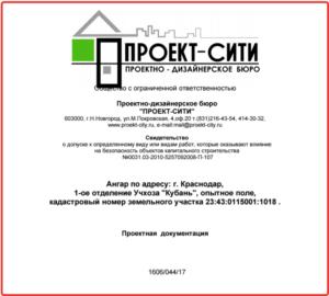 АНГАР в городе  Краснодар