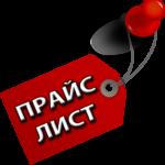Новый прайс-лист на услуги компании